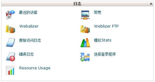中文cPanel日志截图